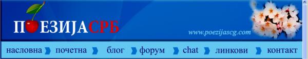ПЕСМЕ ГОДИНЕ за 2019. годину - ПоезијаСРБ