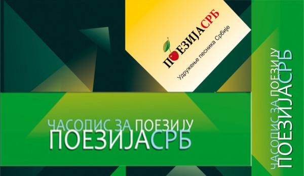 Пошаљите своје песме за Часопис за поезију – ПоезијаСРБ број 16.