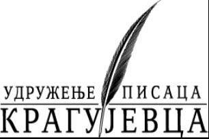 Љубица Жикић - ОДАЈЕ ОД МАХОВИНЕ