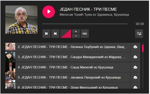 ЈЕДАН ПЕСНИК - ТРИ ПЕСМЕ (аудио - сви песници)